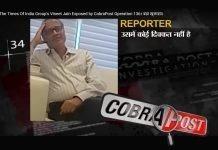 Cobrapost