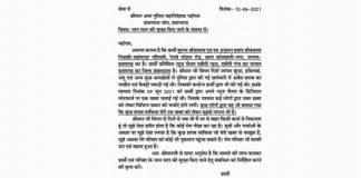 Shrivastava letter to UP police